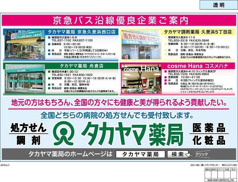 タカヤマ薬局 LINEライン はじめました_d0092901_23113856.jpg