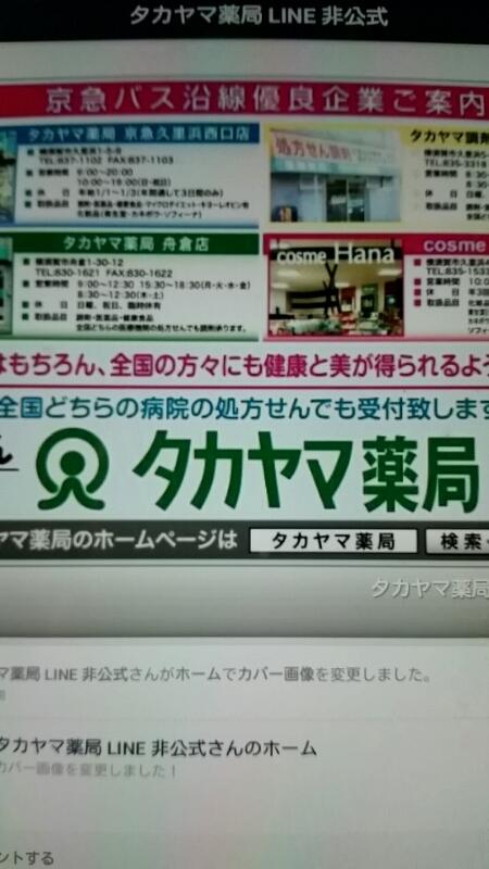 タカヤマ薬局 LINEライン はじめました_d0092901_2391257.jpg