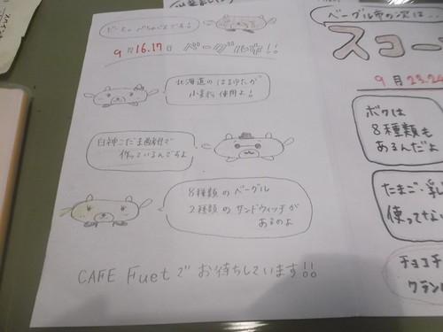 Café fuet_f0076001_19552789.jpg