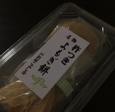よもぎ餅!_a0161408_10222023.jpg