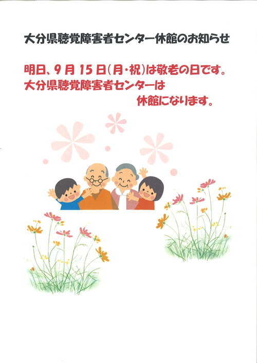 大分県聴覚障害者センター休館のお知らせ_d0070316_195207.jpg