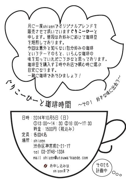 グリ珈琲ワークショップのお知らせ_b0132442_17583077.jpg