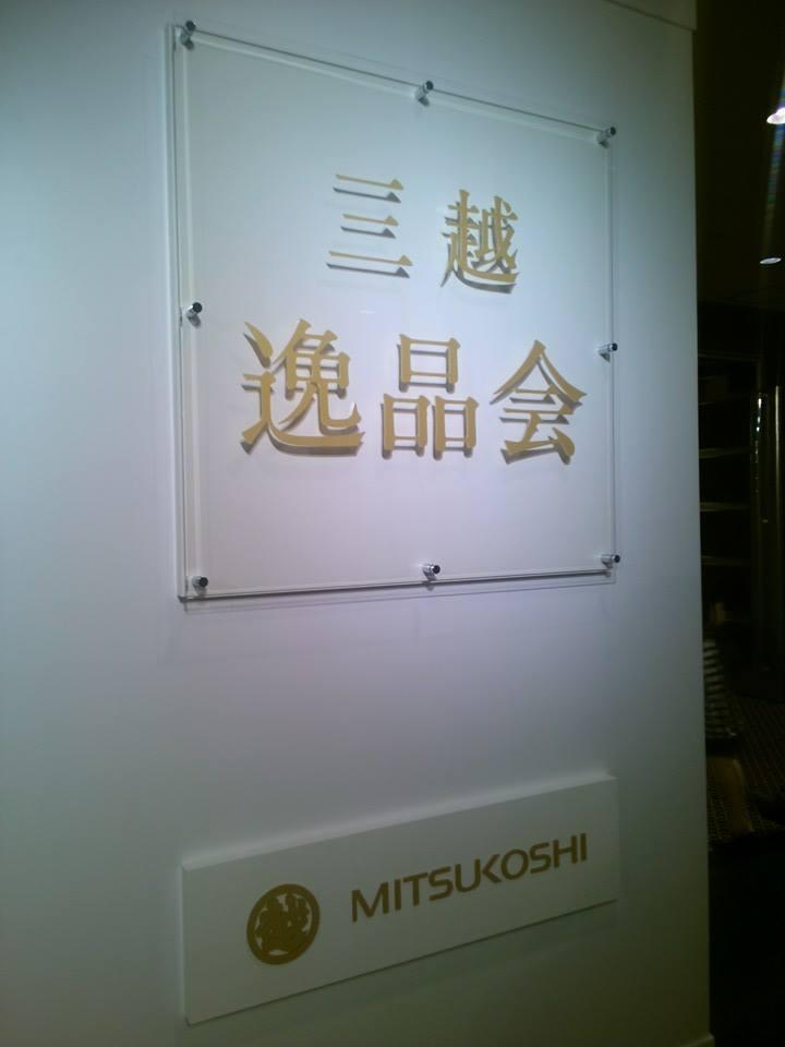 馨華献上銘茶iN 三越逸品会!_f0070743_22211593.jpg