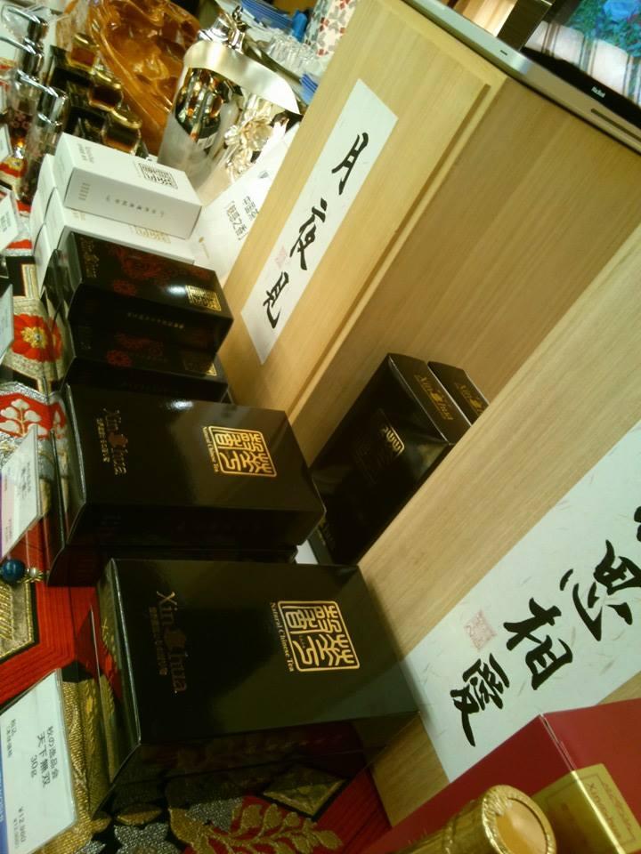 馨華献上銘茶iN 三越逸品会!_f0070743_22221550.jpg