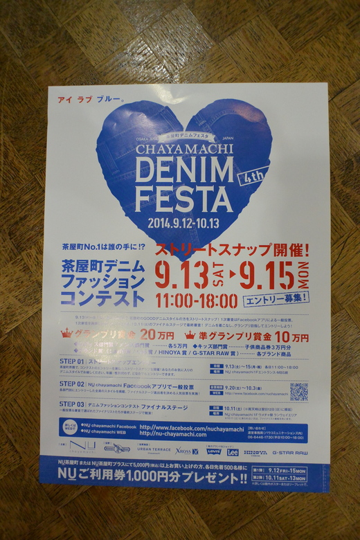 CHAYAMACHI DENIM FESTA_a0154045_17564081.jpg