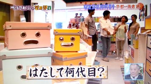 MBS毎日放送「ちちんぷいぷい」_d0176052_18053263.jpg