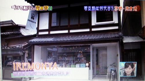 MBS毎日放送「ちちんぷいぷい」_d0176052_18053655.jpg
