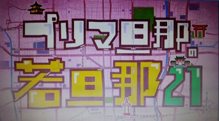 MBS毎日放送「ちちんぷいぷい」_d0176052_18054088.jpg