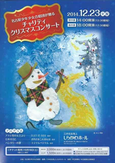 今年も名古屋少年少女合唱団のクリスマスコンサートのチラシになりました。_d0253466_12245371.jpg