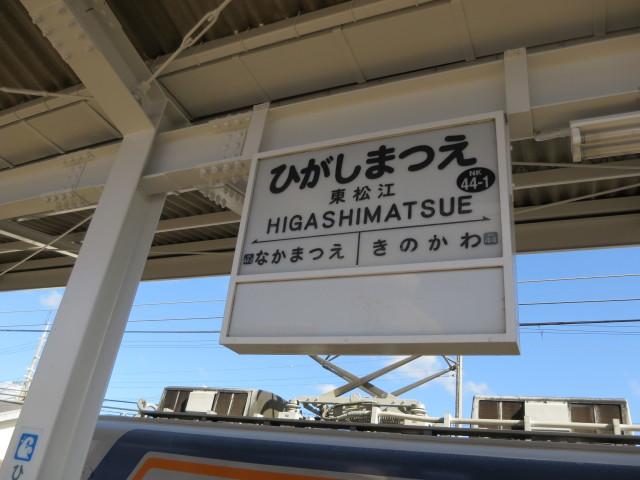東松江駅_c0001670_22340332.jpg