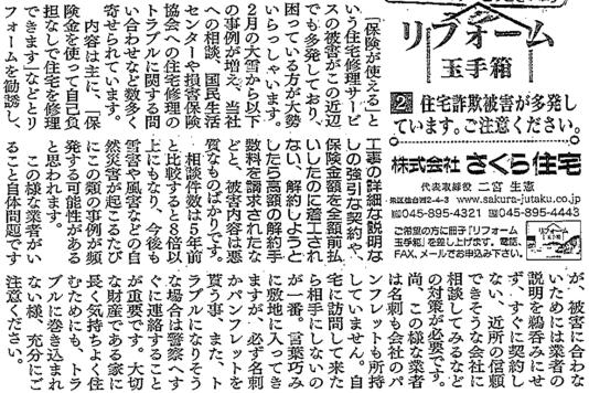 横濱タウン新聞!_e0190287_2065635.png