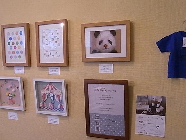 パンダ作家大西亜由美さん個展。新作たっぷり到着!_d0322493_0474493.jpg