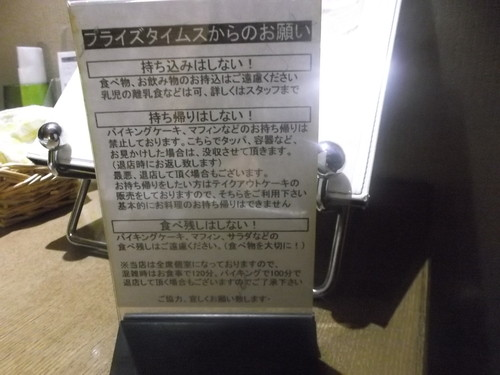 プライズタイムス新発寒店_f0076001_2147323.jpg