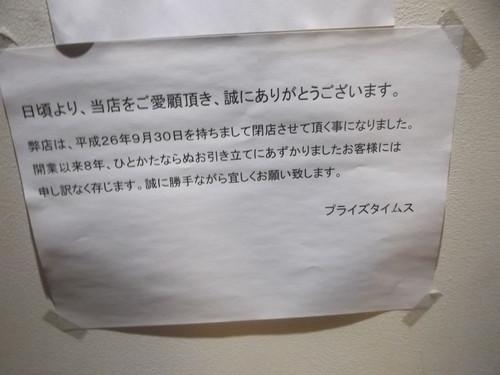プライズタイムス新発寒店_f0076001_21513156.jpg