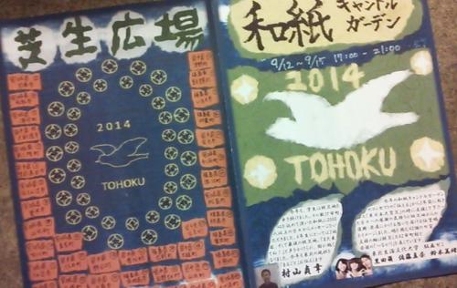 和紙キャンドルガーデン -TOHOKU 2014- @東京ミッドタウン_a0057402_22103078.png