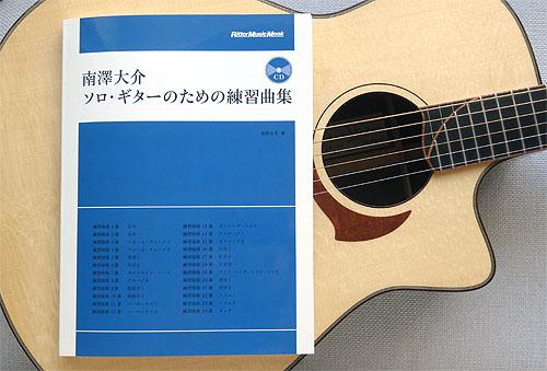 南澤先生の面目躍如 「ソロ・ギターのための練習曲集」!_c0137404_724117.jpg
