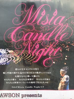 MISIA candle night  in河口湖。_b0135325_743092.jpg