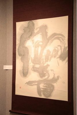 A Special Exhibit of Calligraphy and Sumi-e_d0168831_2033062.jpg