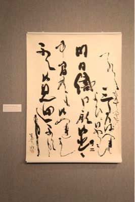 A Special Exhibit of Calligraphy and Sumi-e_d0168831_20334548.jpg