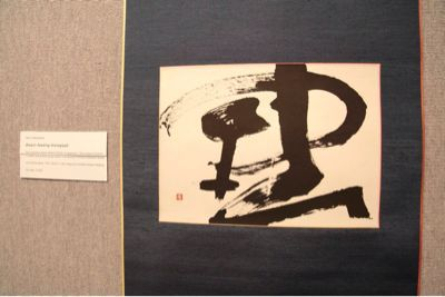 A Special Exhibit of Calligraphy and Sumi-e_d0168831_20334811.jpg