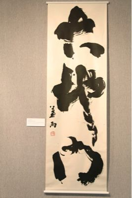 A Special Exhibit of Calligraphy and Sumi-e_d0168831_20335062.jpg