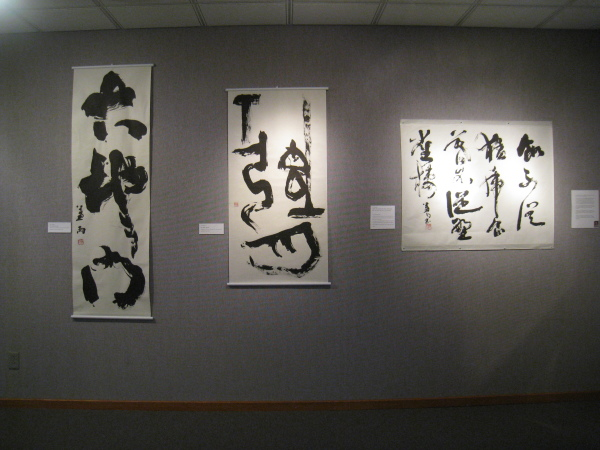 A Special Exhibit of Calligraphy and Sumi-e_d0168831_20435341.jpg