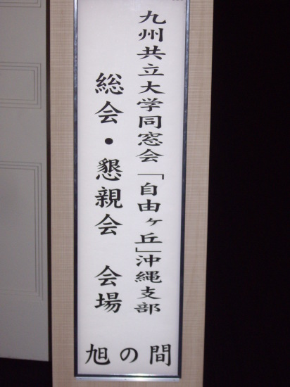 沖縄支部設立25周年記念・総会、懇親会(於 那覇)平成26年9月13日_f0184133_10274880.jpg