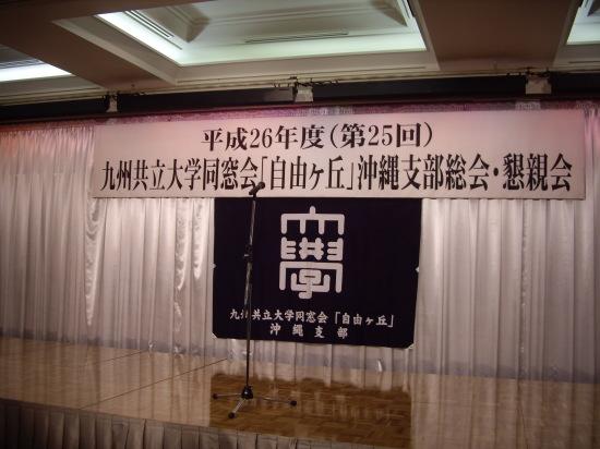 沖縄支部設立25周年記念・総会、懇親会(於 那覇)平成26年9月13日_f0184133_10300095.jpg