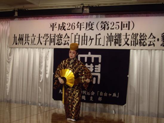 沖縄支部設立25周年記念・総会、懇親会(於 那覇)平成26年9月13日_f0184133_10312299.jpg
