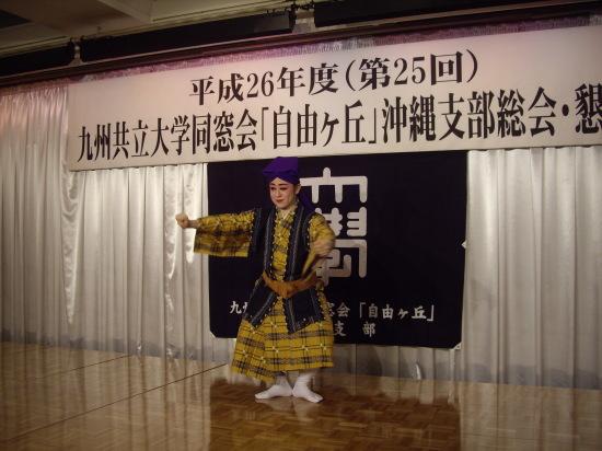 沖縄支部設立25周年記念・総会、懇親会(於 那覇)平成26年9月13日_f0184133_10314287.jpg