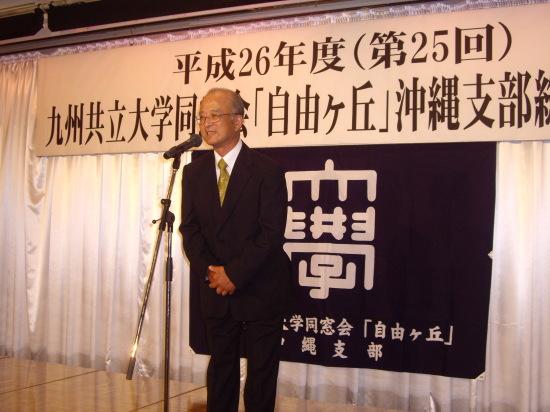 沖縄支部設立25周年記念・総会、懇親会(於 那覇)平成26年9月13日_f0184133_10344231.jpg