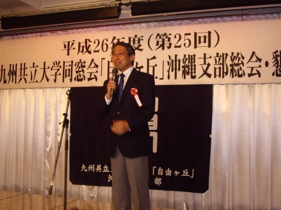 沖縄支部設立25周年記念・総会、懇親会(於 那覇)平成26年9月13日_f0184133_10374160.jpg