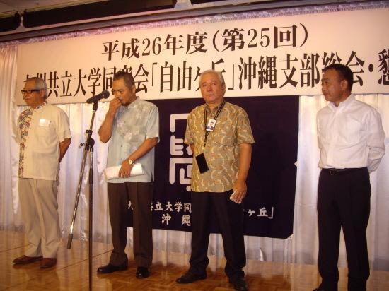 沖縄支部設立25周年記念・総会、懇親会(於 那覇)平成26年9月13日_f0184133_10383414.jpg