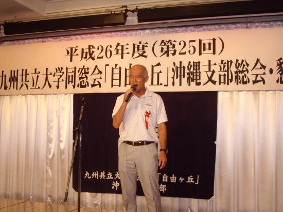 沖縄支部設立25周年記念・総会、懇親会(於 那覇)平成26年9月13日_f0184133_10385319.jpg