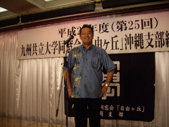 沖縄支部設立25周年記念・総会、懇親会(於 那覇)平成26年9月13日_f0184133_10491085.jpg