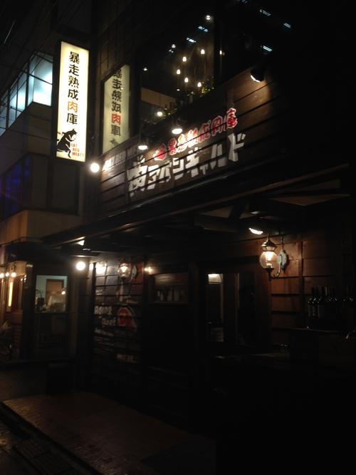 ★★★ 肉アバンギャルド 秋葉原_c0220238_2021156.jpg