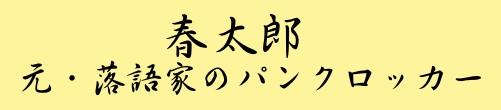 春太郎さんは元・落語家のパンクロッカー_e0192740_1216481.jpg