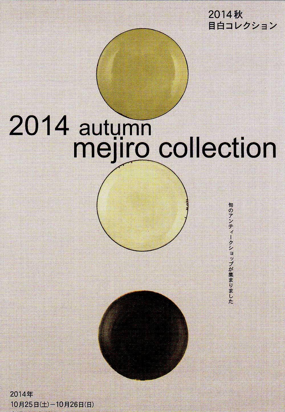 2014年 秋 目白コレクションに出展致します_e0194145_6301298.jpg
