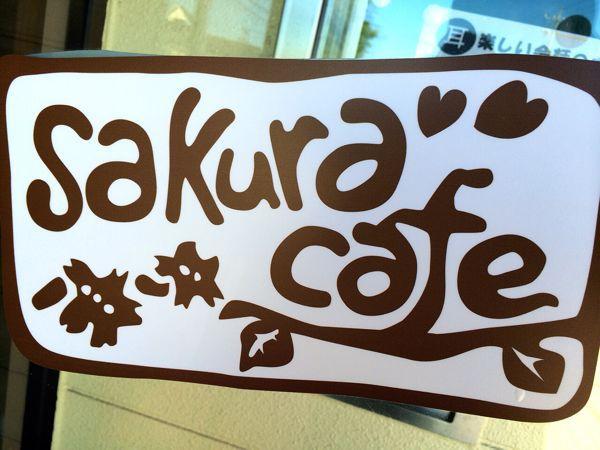 sakura  cafe_e0292546_20331661.jpg
