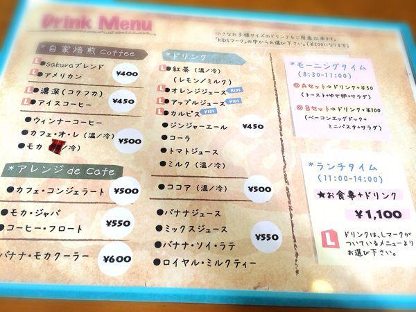 sakura  cafe_e0292546_20331749.jpg