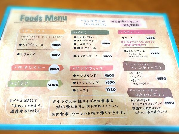 sakura  cafe_e0292546_20331834.jpg