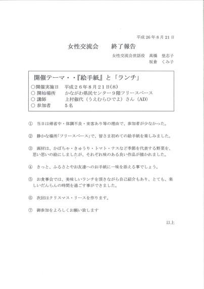 平成26年度 第1回会合報告(8/21)_a0216756_15361059.jpg