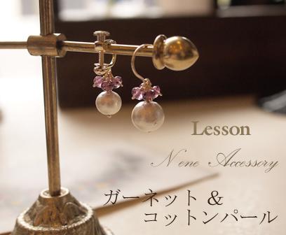 10月のアクセサリー教室空き状況_a0249456_16014694.jpg