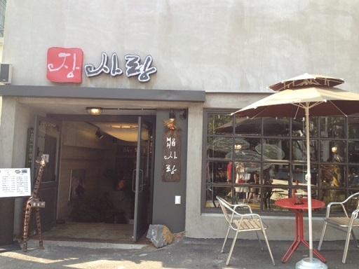 「チャンサラン」イテウォン店_b0060363_2335570.jpg