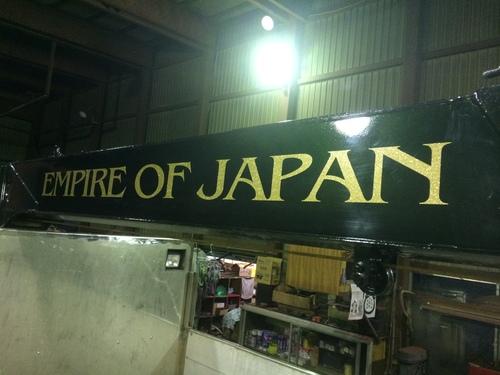 背中で語る日本の美学_d0160571_6524351.jpg