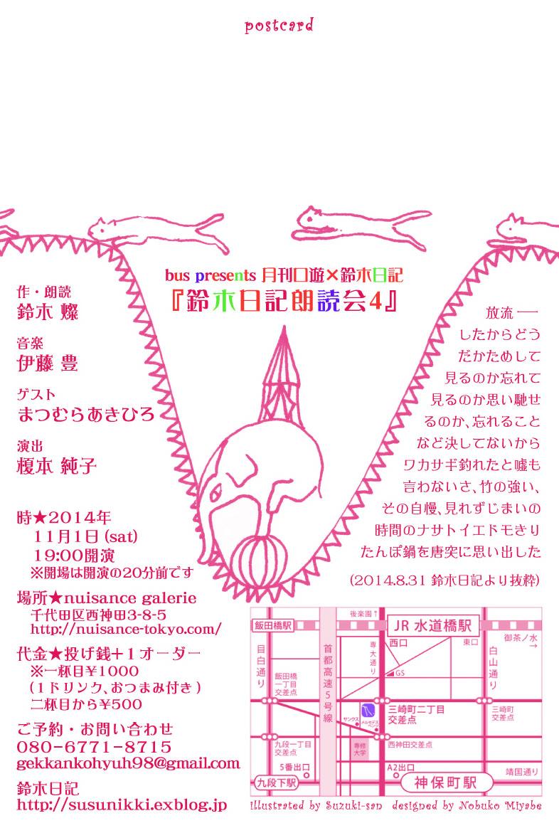 鈴木日記朗読会4 決定!_f0086488_2353307.jpg