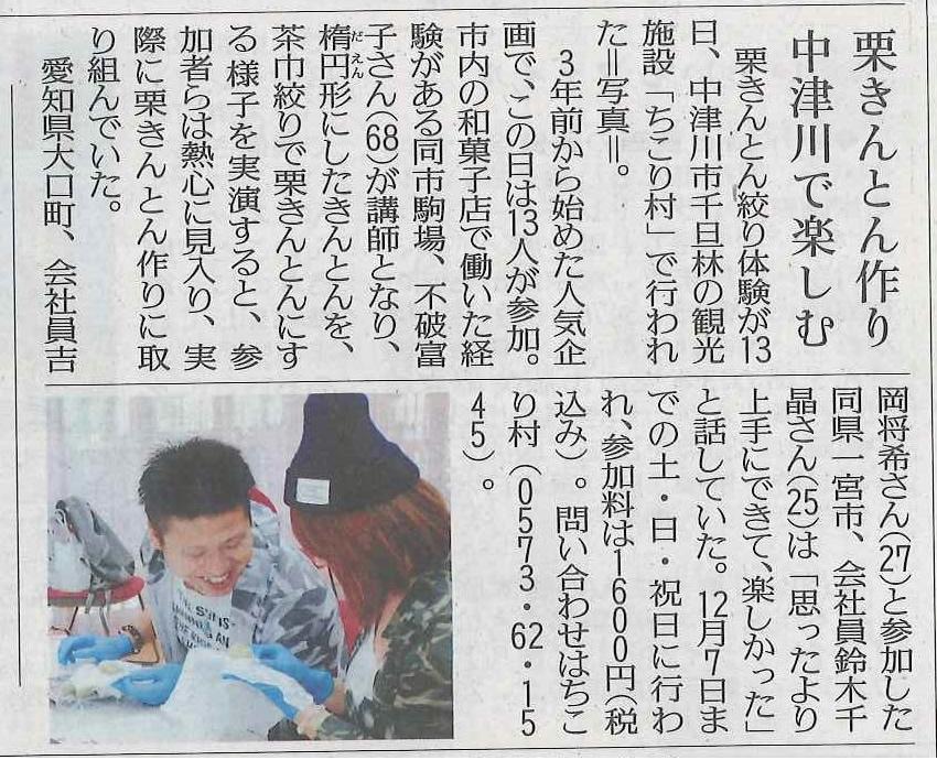 栗きんとん作り中津川で楽しむ―読売新聞_d0063218_13551254.jpg