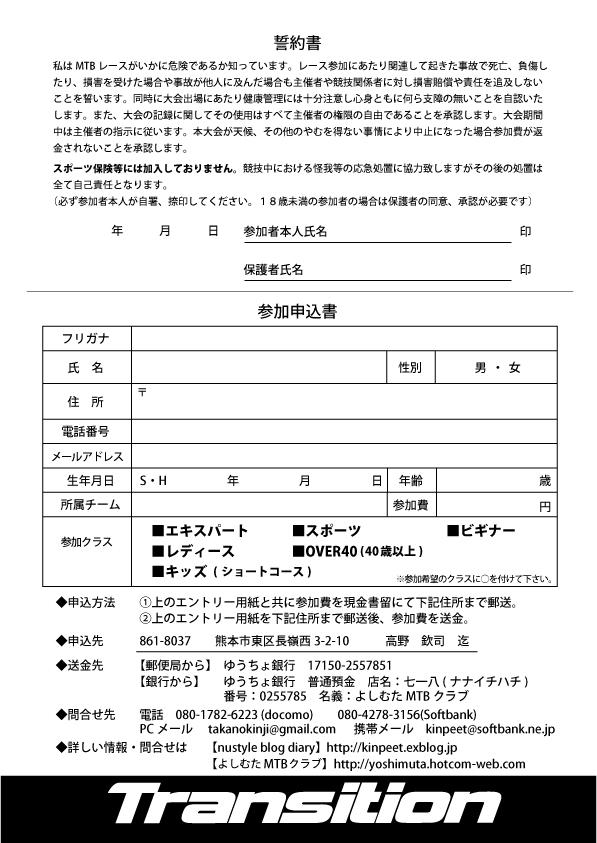Transition present's HTDH in 吉無田_b0282021_13215912.jpg