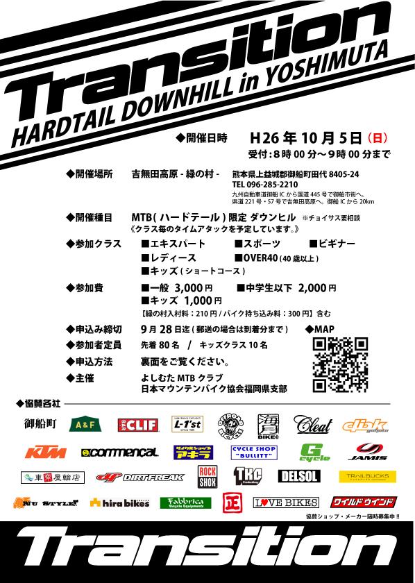 Transition present's HTDH in 吉無田_b0282021_138494.jpg