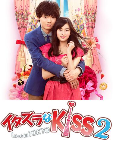 「イタズラなKiss2~Love in TOKYO」11月24日放送スタート _a0198131_23352854.png